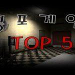 공포게임 TOP 5!!!